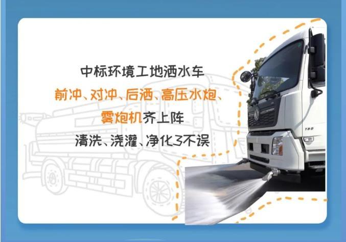 中标环境工地洒水车