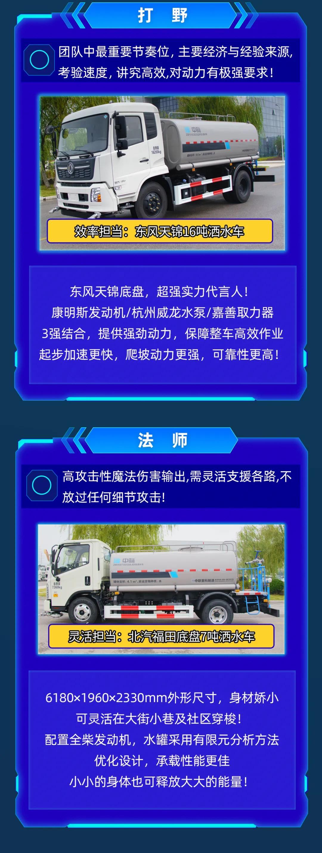 中标环境国六酒水车